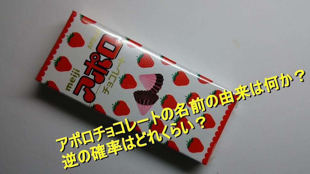由来 チョコレート