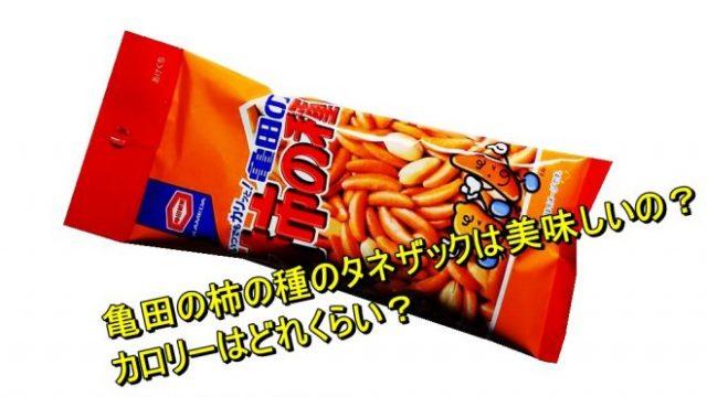 柿 の 種 カロリー