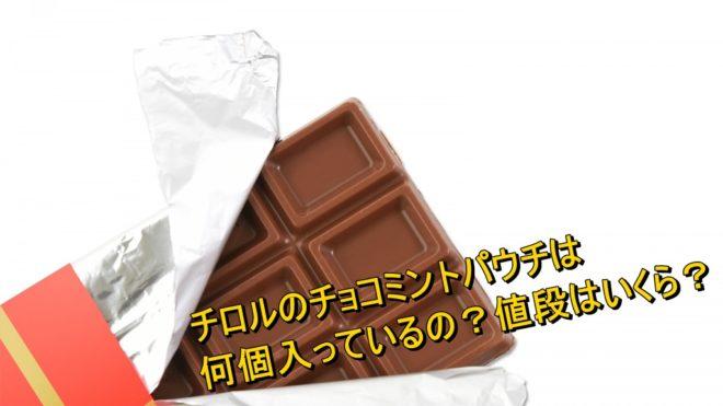 値段 チロルチョコ